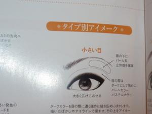 アイメイク 004.JPG