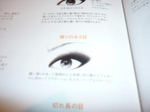 アイメイク 005.JPG