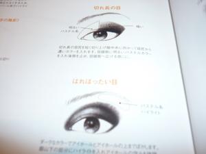 アイメイク 006.JPG