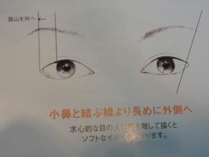 眉の基礎 016.JPG