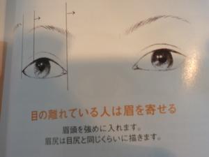 眉の基礎 017.JPG