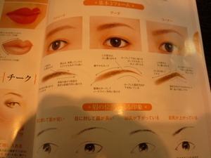 眉の基礎 019.JPG