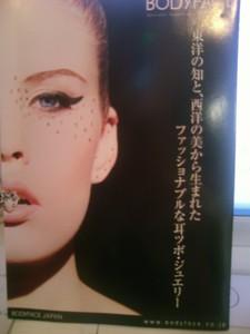 耳つぼジュエリー 002.JPG